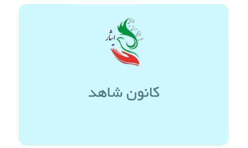 کانون شاهد موسسه فرهنگی ورزشی و توانبخشی ایثار شعبه کرمانشاه